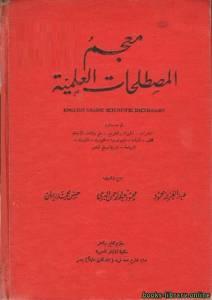 قراءة و تحميل كتاب معجم المصطلحات العلمية  PDF