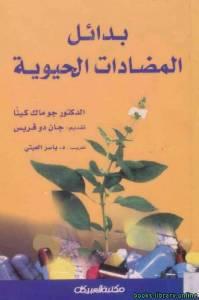 قراءة و تحميل كتاب بدائل المضادات الحيوية PDF