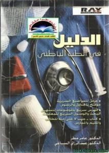 قراءة و تحميل كتاب الدليلي في الطب الباطني PDF