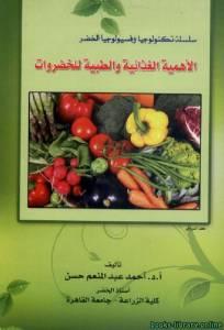 قراءة و تحميل كتاب الأهمية الغذائية والطبية للخضروات PDF