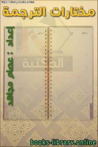 قراءة و تحميل كتاب الفصل الثاني مختارات الترجمة  PDF