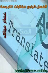 قراءة و تحميل كتاب الفصل الرابع مختارات للترجمة  PDF