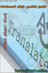 قراءة و تحميل كتاب  الفصل الخامس  قوائم المصطلحات  PDF