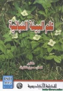 قراءة و تحميل كتاب علم البيئة النباتية  PDF