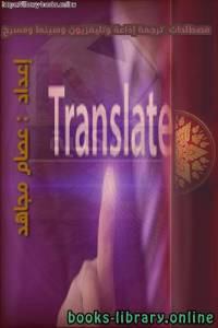 قراءة و تحميل كتاب مصطلحات  ترجمة إذاعة وتليفزيون وسينما ومسرح  PDF