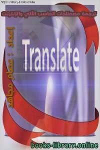 قراءة و تحميل كتاب ترجمة مصطلحات الحاسب الآلي والإنترنت  PDF
