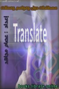 قراءة و تحميل كتاب مصطلحات دول وعواصم وعملات مترجمة  PDF