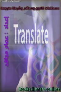 قراءة و تحميل كتاب مصطلحات قانون ومحاكم وشرطة مترجمة  PDF