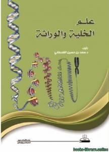 قراءة و تحميل كتاب علم الخلية والوراثة PDF