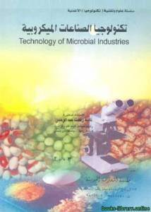 قراءة و تحميل كتاب تكنولوجيا الصناعات الميكروبية  PDF