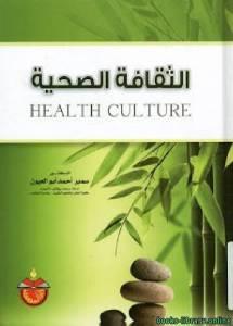 قراءة و تحميل كتاب الثقافة الصحية PDF