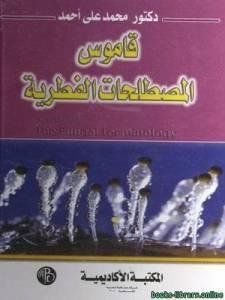قراءة و تحميل كتاب قاموس المصطلحات الفطرية PDF