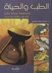 قراءة و تحميل كتاب  الطب والحياة : كيف يكون طعامك غذاء ودواء PDF