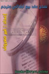 قراءة و تحميل كتاب نمذج عقد بيع ابتدائي مترجم  PDF