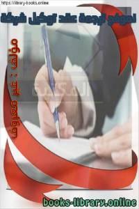 قراءة و تحميل كتاب نموذج ترجمة عقد توكيل شركة  PDF