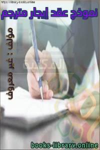 قراءة و تحميل كتاب نموذج عقد إيجار مترجم  PDF