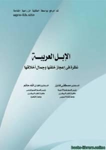 قراءة و تحميل كتاب الإبل العربية PDF