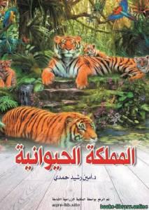 قراءة و تحميل كتاب المملكة الحيوانية PDF