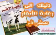 قراءة و تحميل كتاب دليلك الي رعاية الأبقار PDF