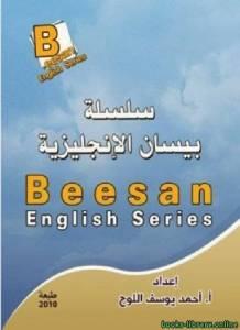 قراءة و تحميل كتاب سلسلة بيسان الانجليزية الجزء الأول PDF