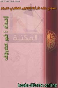 قراءة و تحميل كتاب نموذج 1 إتفاقية وديعة وكالة البحريني السعودي مترجمة  PDF
