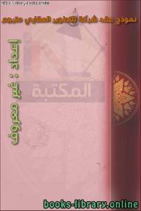 قراءة و تحميل كتاب نموذج 2 إتفاقية وديعة وكالة البحريني السعودي مترجمة  PDF