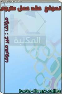 قراءة و تحميل كتاب نموذج  عقد عمل مترجم  PDF