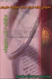 قراءة و تحميل كتاب نموذج عقد ايجار ارض تجارية مترجم  PDF