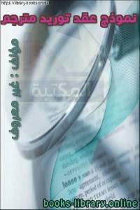 قراءة و تحميل كتاب نموذج عقد توريد مترجم  PDF