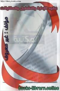 قراءة و تحميل كتاب  عقود الإدارة والتشغيل والمقاولات  مترجمة PDF