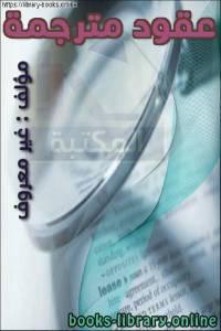 قراءة و تحميل كتاب عقود مترجمة PDF