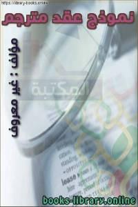 قراءة و تحميل كتاب نموذج عقد مترجم PDF