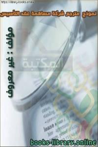 قراءة و تحميل كتاب وثيقة التامين على المنزل PDF