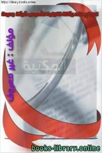 قراءة و تحميل كتاب نموذج عقد وكالة قانونية لتأسيس شركة جديدة  PDF