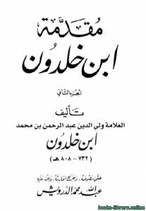 قراءة و تحميل كتاب مقدمة ابن خلدون (ت: الدرويش) ج2 PDF