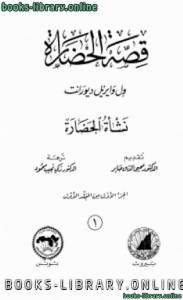 قراءة و تحميل كتاب  قصة الحضارة مجلد 1 PDF