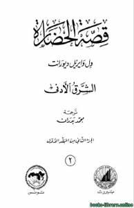 قراءة و تحميل كتاب  قصة الحضارة الجزء الثاني من المجلد الاول  PDF
