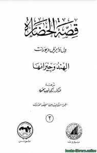 قراءة و تحميل كتاب  قصة الحضارة الجزء الثالث من المجلد الاول  PDF
