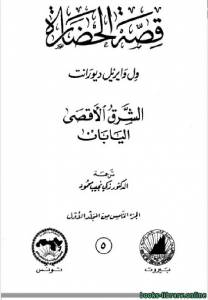 قراءة و تحميل كتاب  قصة الحضارة الجزء الخامس من المجلد الاول PDF