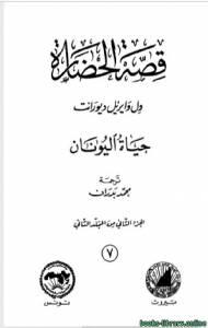 قراءة و تحميل كتاب قصة الحضارة الجزء الثاني من المجلد الثاني PDF