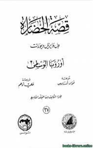 قراءة و تحميل كتاب قصة الحضارة مجلد 37 أوربا الوسطي  PDF