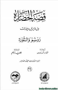 قراءة و تحميل كتاب قصة الحضارة مجلد 39 روسو والثورة PDF