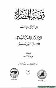 قراءة و تحميل كتاب قصة الحضارة مجلد 41 PDF