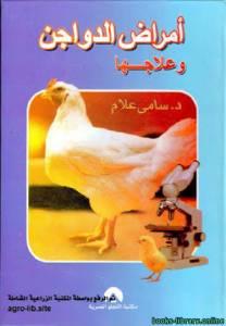 قراءة و تحميل كتاب انتاج و رعاية الدواجن PDF