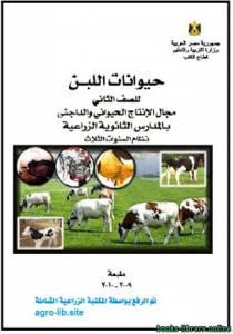 قراءة و تحميل كتاب حيوانات اللبن PDF