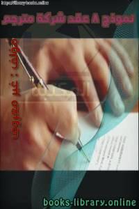 قراءة و تحميل كتاب نموذج 8 عقد شركة مترجم  PDF