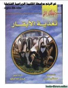 قراءة و تحميل كتاب دليلك إلى تغذية الأبقار PDF