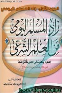 قراءة و تحميل كتاب  الجزء الأول  زاد المسلم اليومي PDF