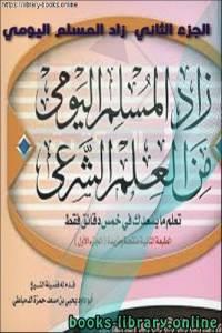قراءة و تحميل كتاب  الجزء  الثاني  زاد المسلم اليومي PDF