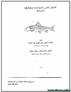 قراءة و تحميل كتاب المدخل العلمي لفسيولوجيا وبيولوجيا الأسماك PDF
